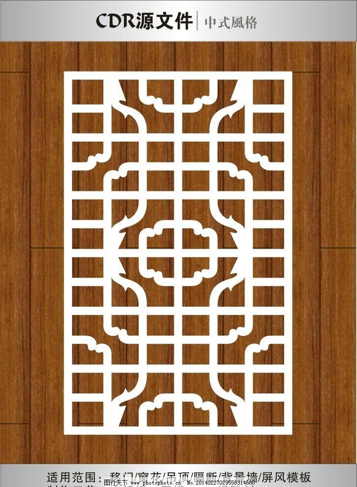 隔 中式雕花 雕花 镂空雕花 雕刻 隔断 背景墙 屏风 模板 广告设计 矢