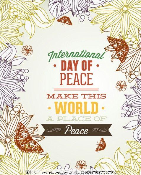 国际和平日 世界和平日宣传海报 花纹 手绘 矢量 广告设计矢量素材