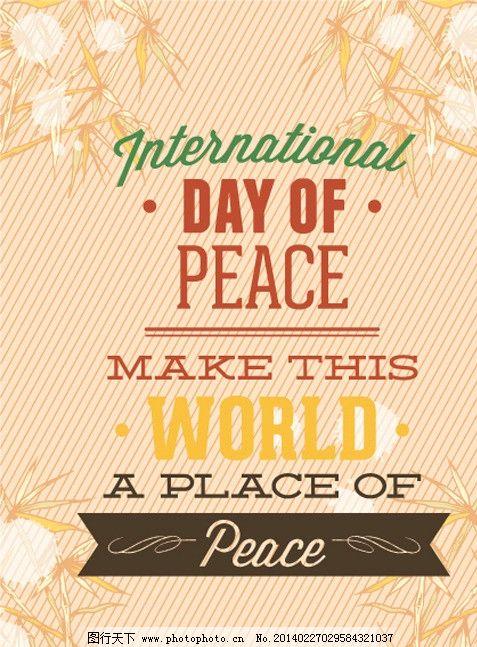 世界和平日宣传海报 国际和平日 手绘 宣传海报 和平 海报 矢量 eps