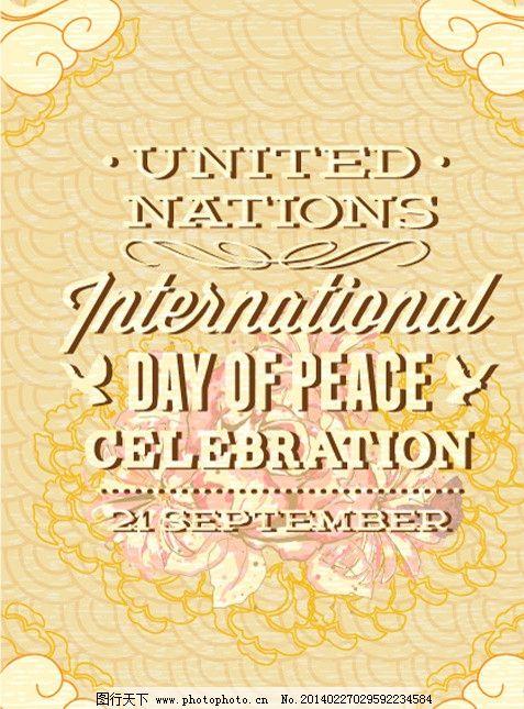 国际和平日 世界和平日宣传海报 花纹 手绘 宣传海报 和平 海报 矢量