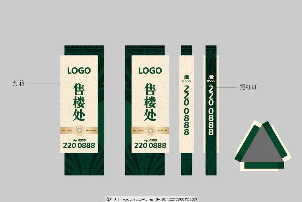 广告设计 vi设计  精神堡垒 导视 vi 灯箱 灯柱 电话标志 高端 时尚