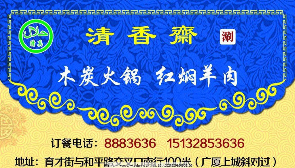 清真火锅名片 名片 清香斋 火锅 木炭火锅 红焖羊肉 清真图标 古典