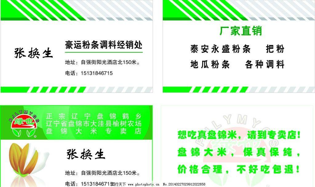绿也大米标志 大米经销商名片 豪运粉条 盘锦大米 名片卡片 广告设计图片