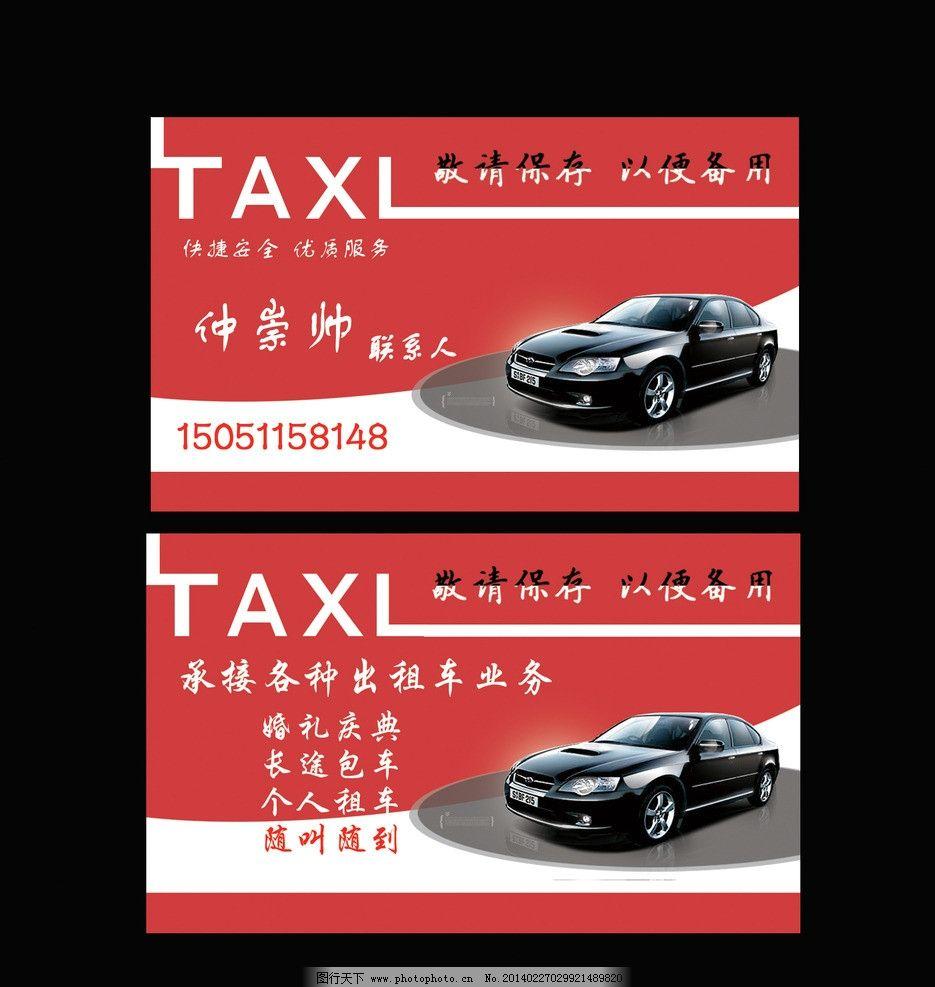 出租车名片素材下载 出租车名片模板下载 名片卡片 广告设计模板 源
