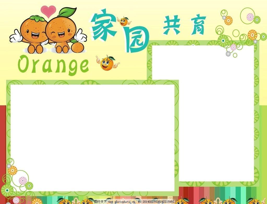 家园共育 幼儿园板报设计 orange 幼儿园展板 幼儿园墙贴 展板模板
