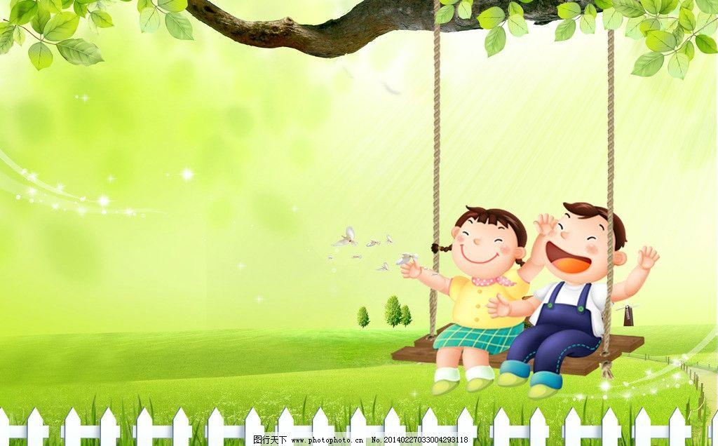 幼儿园展板 卡通 小朋友 男生 女生 汤秋千 幼儿园 展板 幼儿园海报