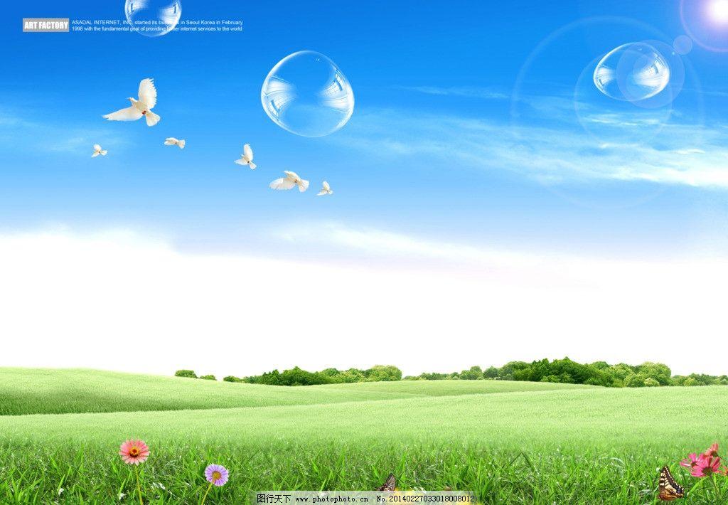 景色 景观 户外 自然 绿色 蓝天 白云 草 草皮 树 树丛 树木 花朵 花