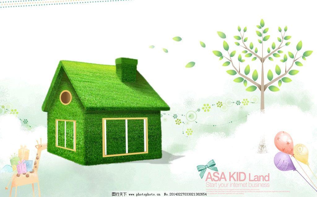 小房子 小屋 房子 绿色房子 环保 小树 白云 蓝天 蓝天白云 卡通 可爱