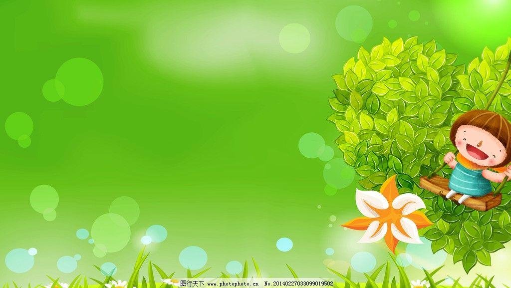 春天 绿色 背景 爱心 可爱 秋千 桁架 展板 卡通 psd分层素材 源文件