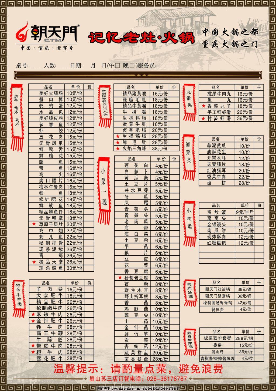 火锅店菜单_广告设计_矢量图_图行天下图库