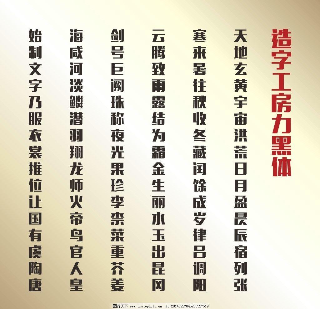 造字工房力黑体 力量黑 造字工房 新字体 2014 字体 中文字体 字体