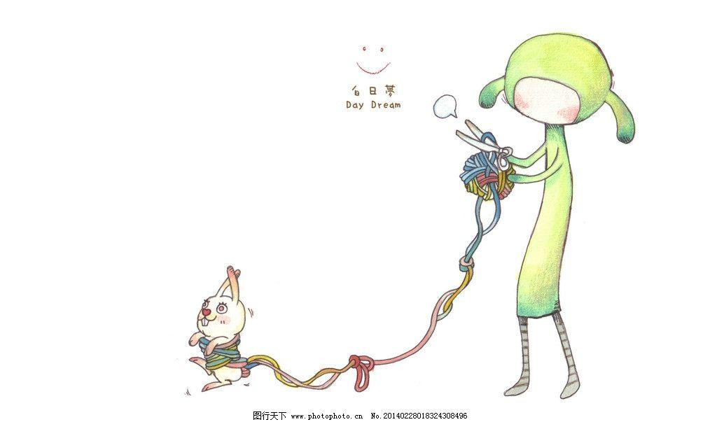 可爱 手绘 卡通 漫画 童话 铅笔画 兔子 毛线 笑脸 白日梦 小孩 动漫