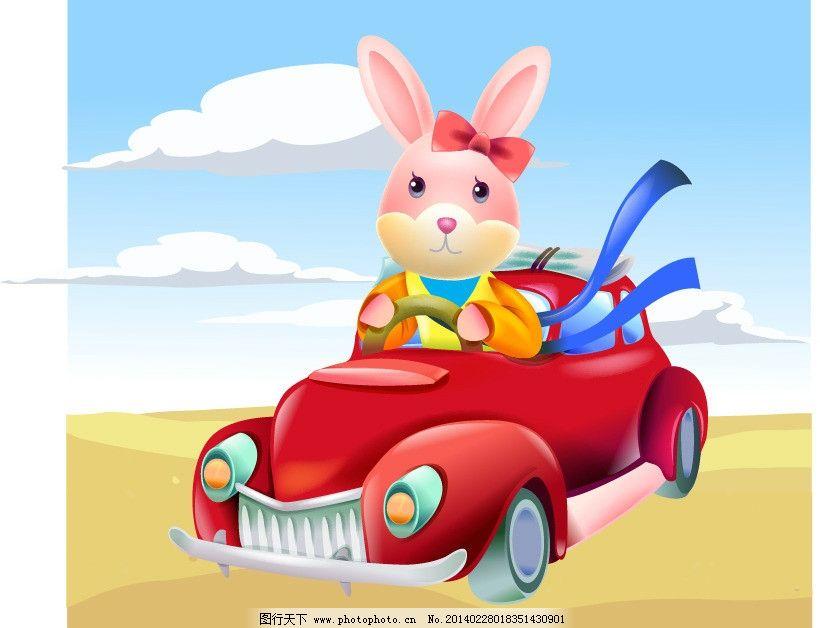 可爱 卡通 兔 兔子可换 车 卡通设计 广告设计 矢量 ai