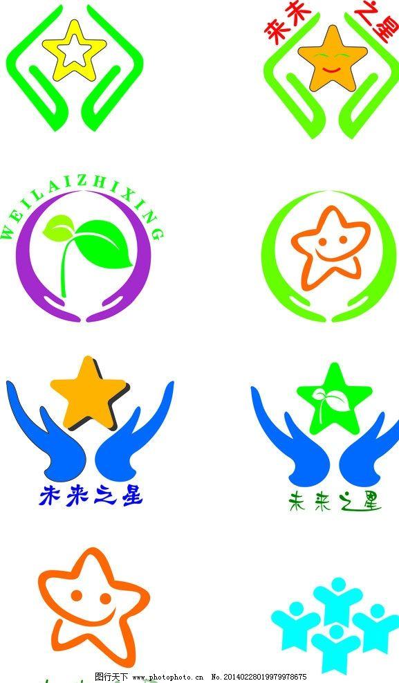 幼儿园      幼儿园标志 幼儿园logo 未来之星logo 星星 未来之星
