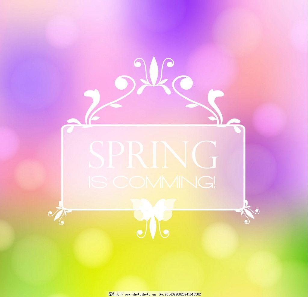 春天背景 春天卡片 春季 春景 梦幻 欧式花纹 春天风景 春季风景