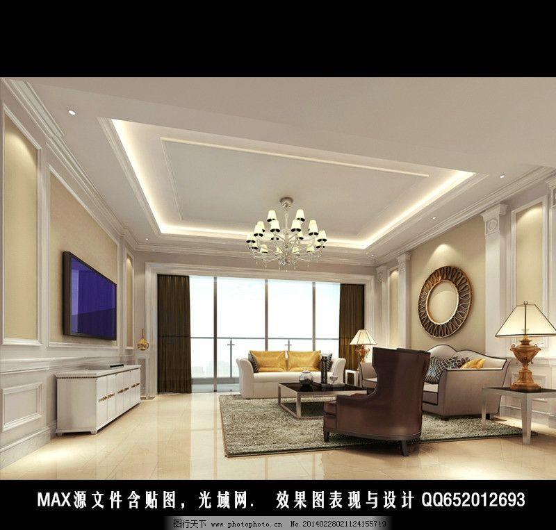 简欧客厅效果图源文件 欧式家具 样板房 室内设计 客厅效果图素材下载