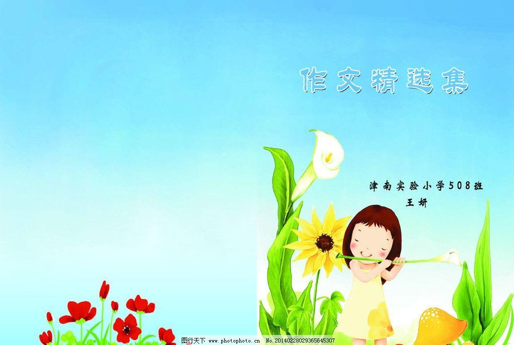 作文集 小学生作文集 画册 花朵 卡通 分图层 作文 作文册 绿色 画册