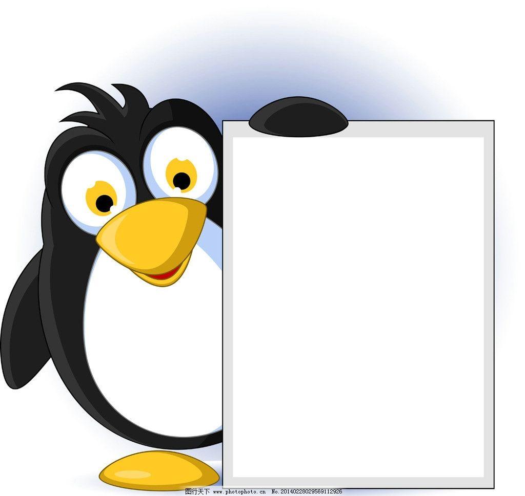 卡通企鹅空白公告栏 卡通 漫画 动物 企鹅 空白公告栏 空白 留白 白纸