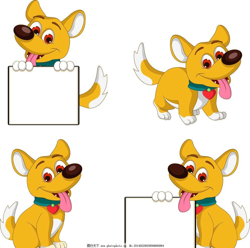 卡通小狗空白公告栏图片