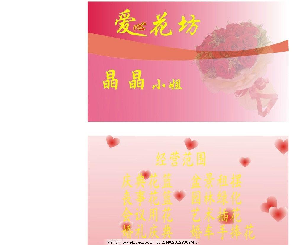 名片模板 花店 明片 心 红色 彩 名片卡片 广告设计 矢量 cdr