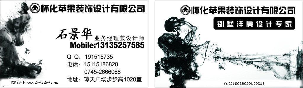 名片 苹果公司 水墨画 马 黑色名片 名片制作 名片卡片 广告设计 矢量
