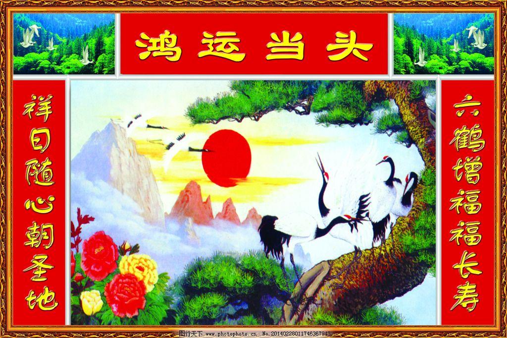 松树 牡丹 红牡丹 夕阳 云烟 烟雾 对联 门联 中堂画 影门墙 中式图片