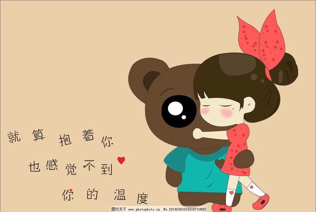 小熊小希 卡通 漫画 可爱 少女 阿树 卡通设计 广告设计 矢量