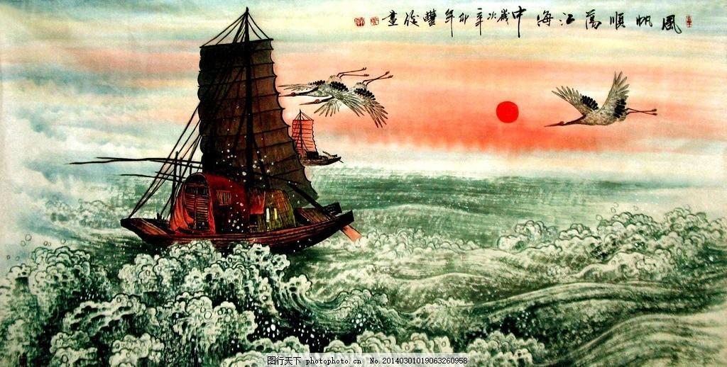 风帆 朝霞 红日 海水 海浪 帆船 仙鹤 飞鸟 风景 国画 古典 工笔 水