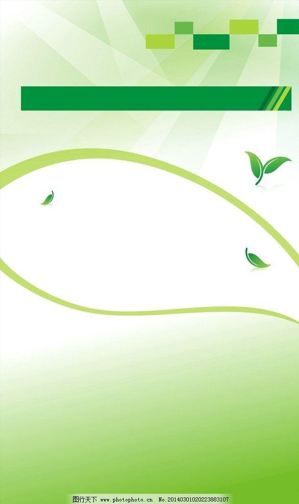 海报背景图 绿色 喷绘 海报 展会喷绘 绿色背景 背景底纹 底纹边框