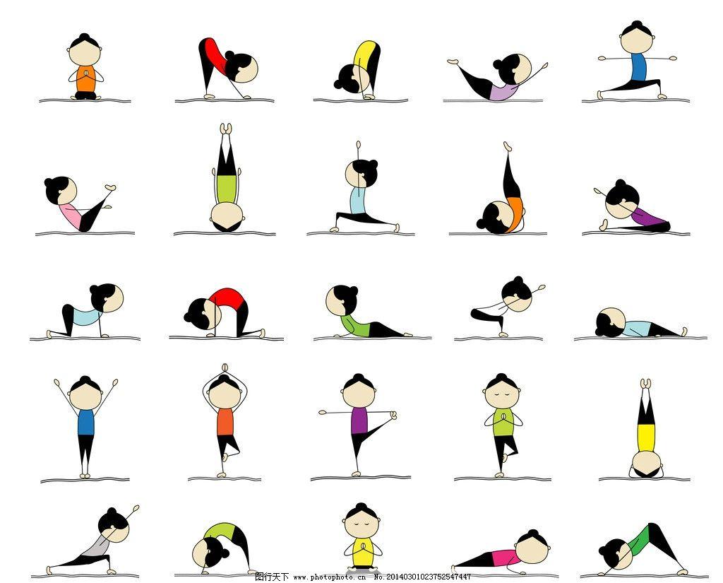 瑜珈卡通人物图片