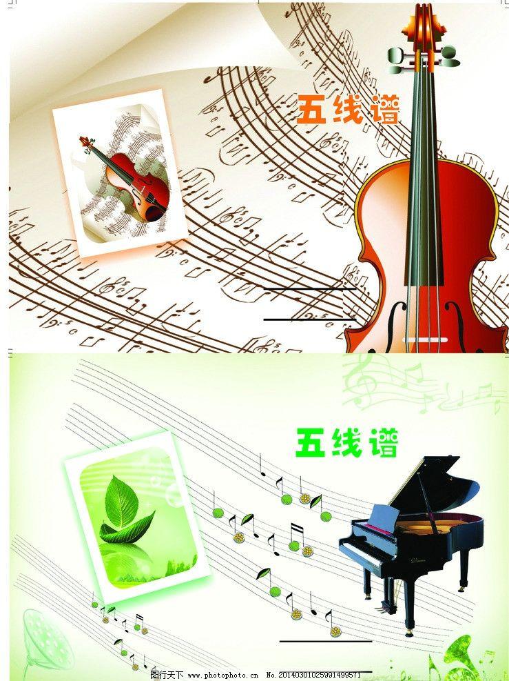 五线谱封面 本本设计 五线谱 小提琴 钢琴 绿叶 音乐 学习用品 生活图片
