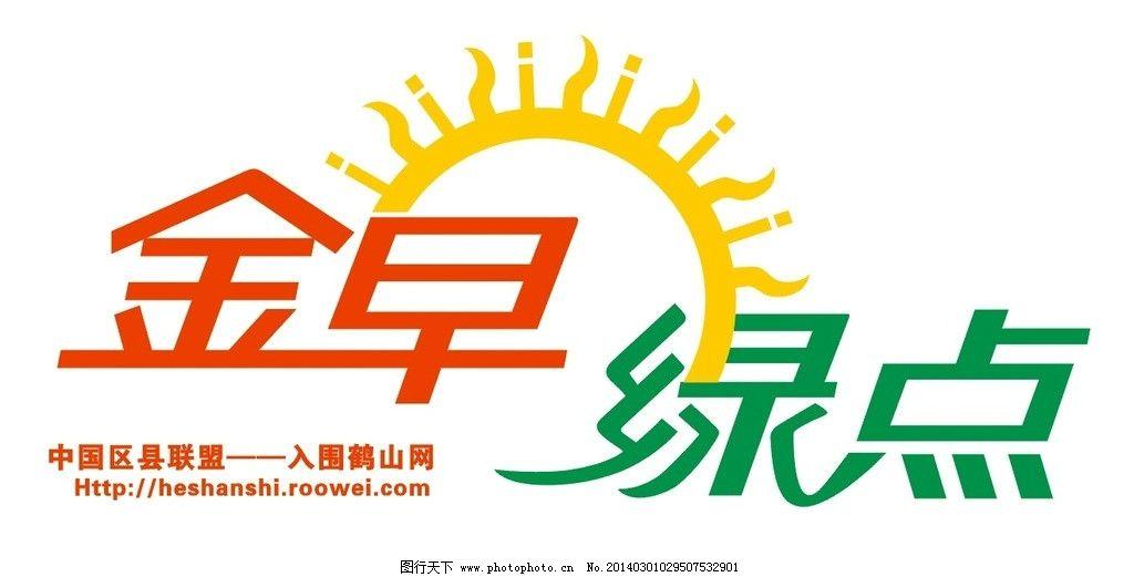 广告设计 设计案例  金早绿点标志 金早绿点矢量标志 入围鹤山网 鹤山