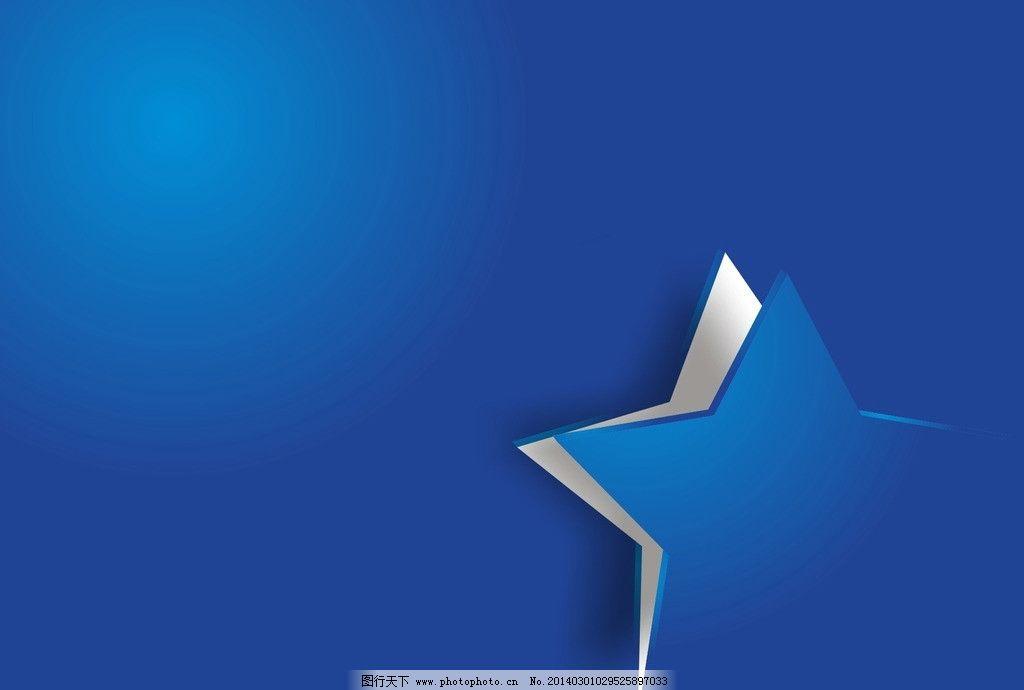 蓝色矢量五角星 蓝色背景 立体五角星 立体星星 广告设计