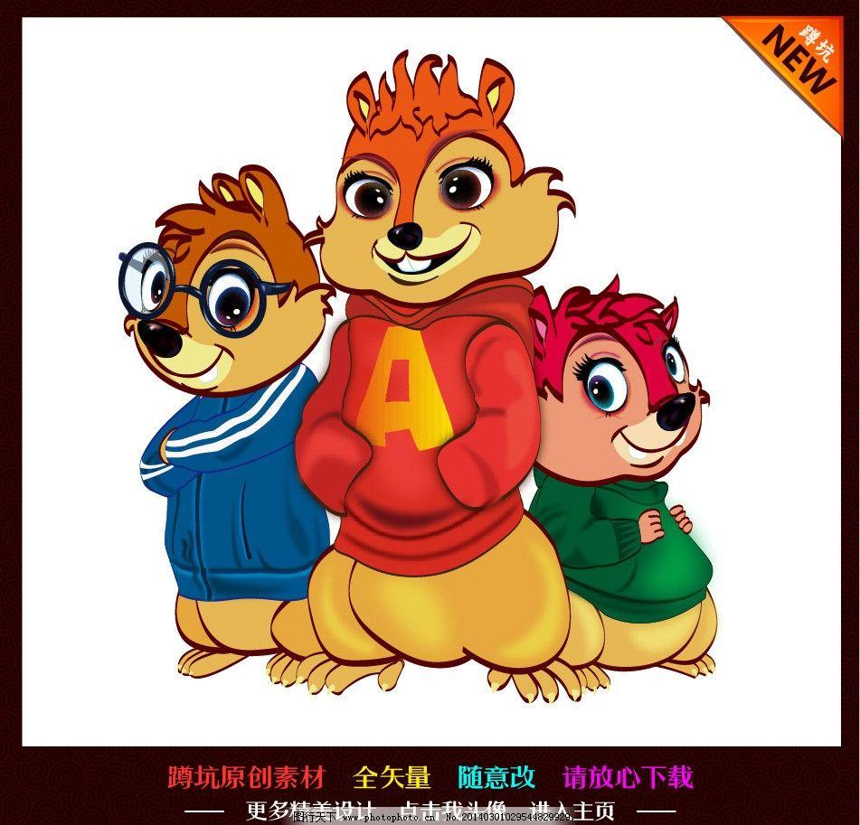 松鼠 动物 卡通图片