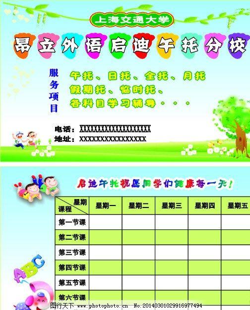 午托名片 午托 草地 卡通 动物 蓝天 小孩 上学 幼儿园 名片卡片 广告