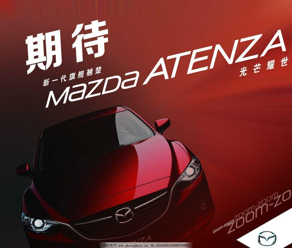 马自达 标志 汽车 车标      海报设计 广告设计模板 源文件 30dpi