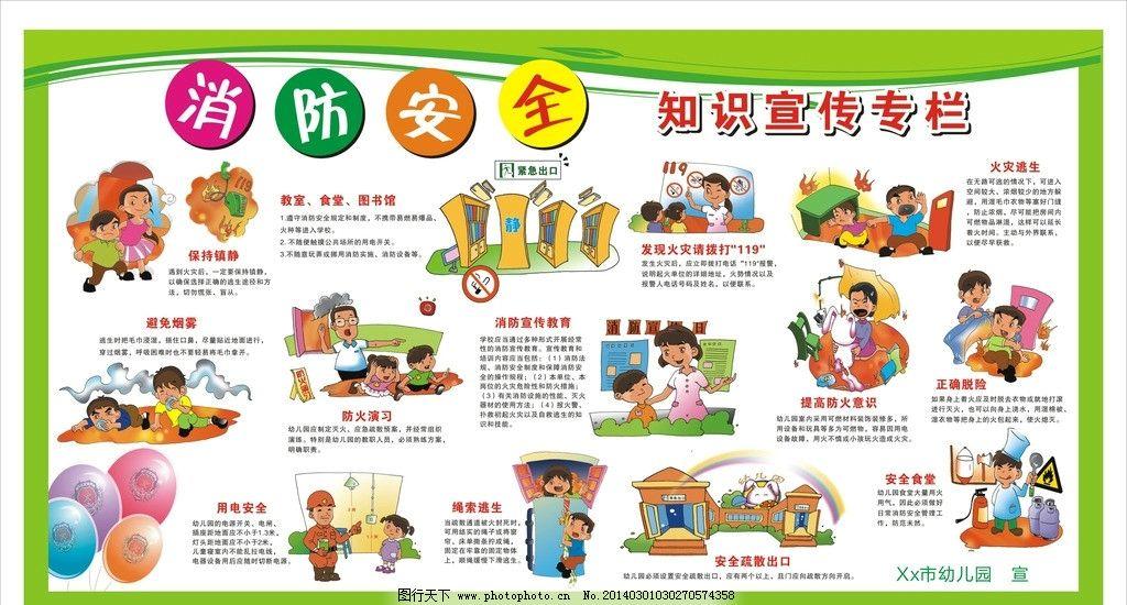幼儿园 托儿所 消防漫画 漫画 安全漫画 防火演习 消防宣传教育 火灾