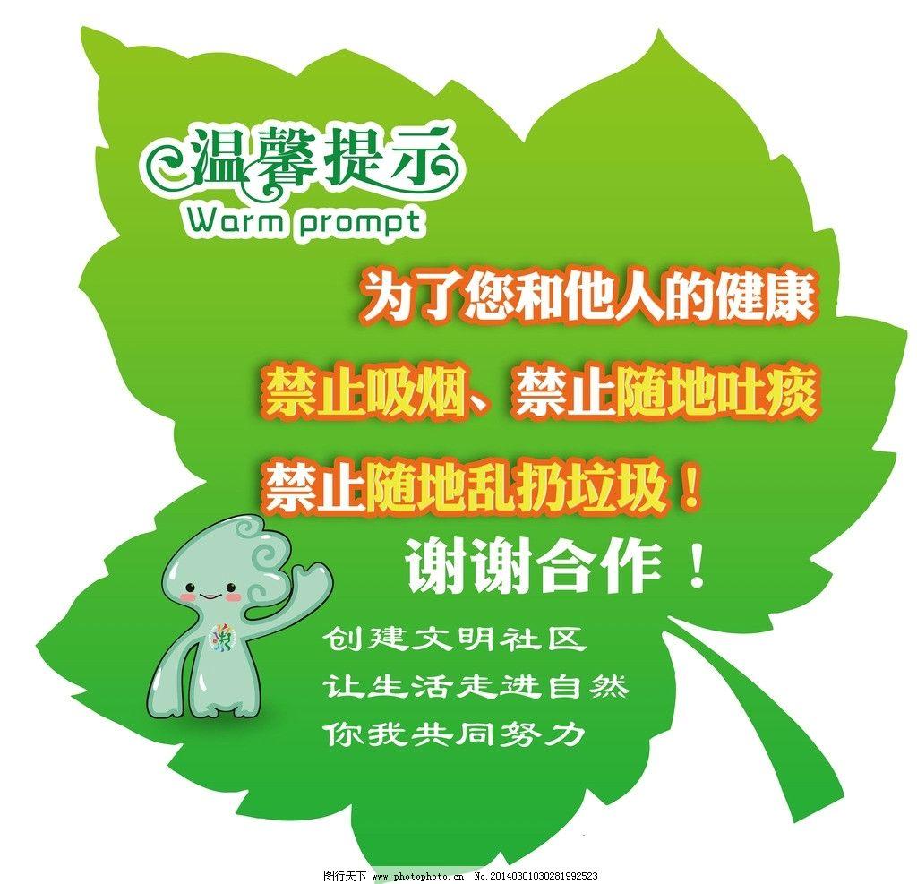 2014文明标语 文明标语牌 温馨提示牌 绿色环保标语 绿色健康标语
