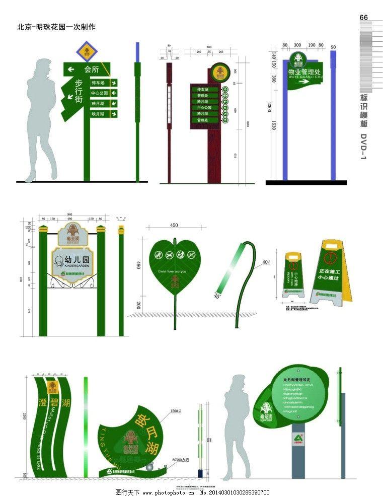 指示牌 小心地滑指示牌 正在施工指示牌 幼儿园指示牌 会所指示牌