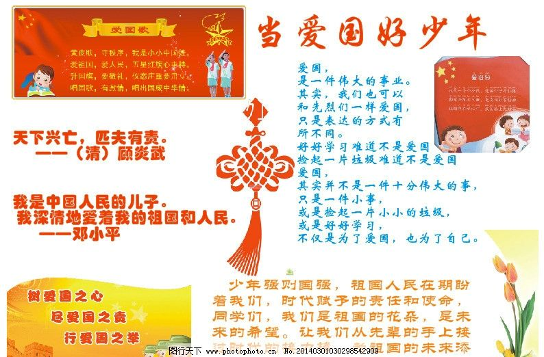 当爱国好少年 小学 富强 中国 梦 展板 模板 手抄报 矢量 展板模板