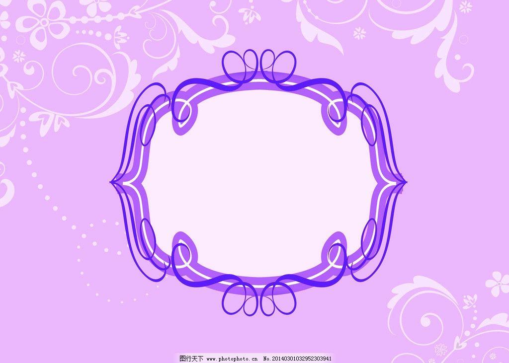 婚礼背景墙 紫色 欧式花纹 背景 婚礼 边框 背景素材 psd分层素材 源图片