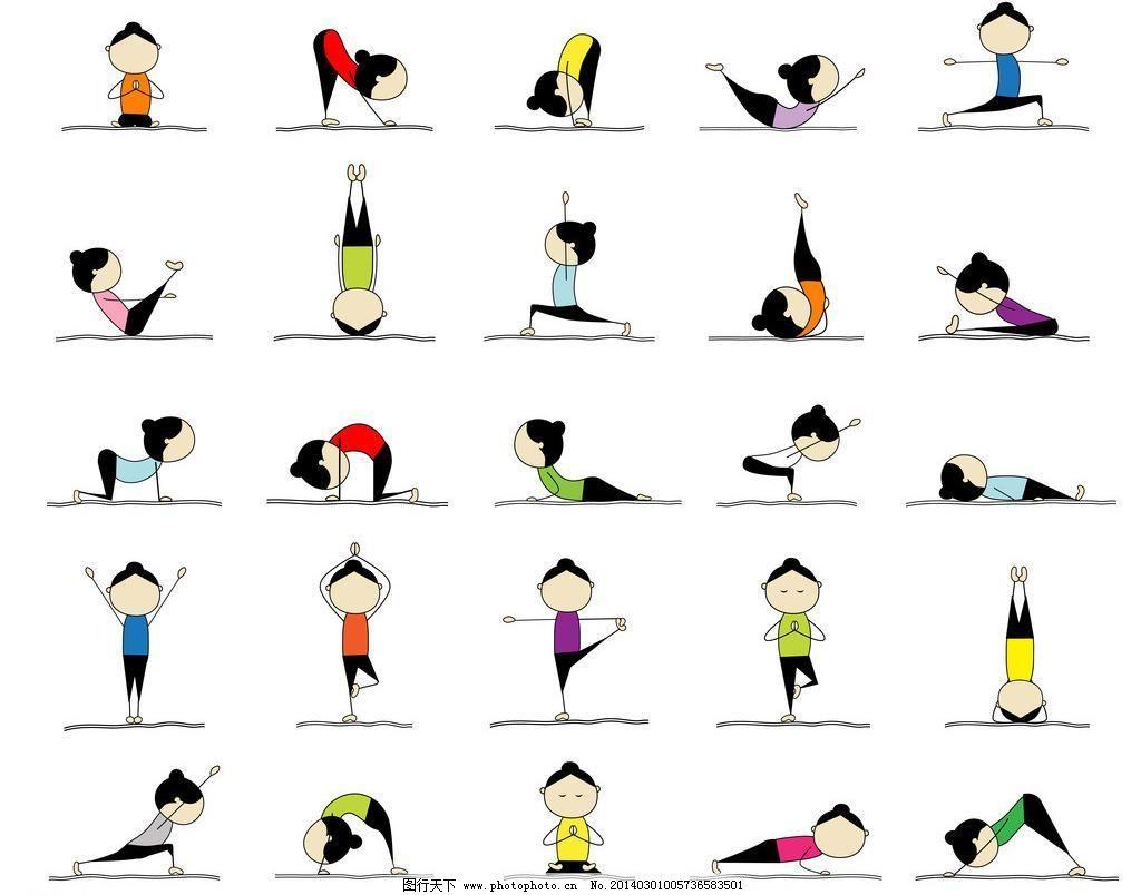 瑜珈卡通人物 体育运动人物图标 抽象人物图标 跑步 人物剪影 创意