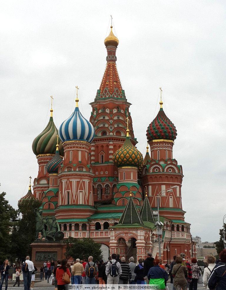 俄罗斯城堡 俄罗斯 莫斯科 红场 建筑设计 城堡 俄罗斯旅游风光 国外