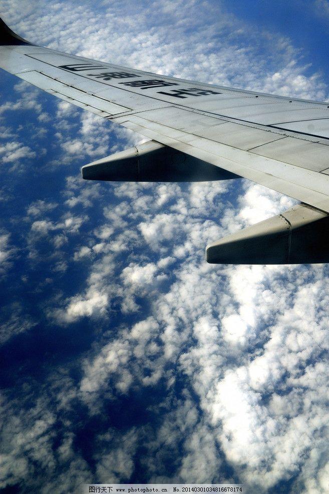 机翼 云海 飞机 空中俯瞰