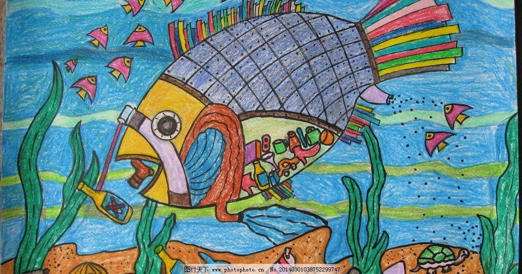 海洋清洁工 美术 绘画 科幻 美术绘画 摄影图片