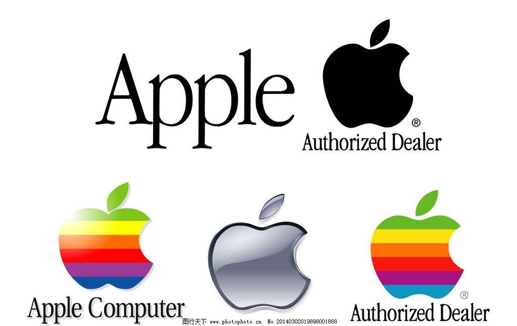 苹果矢量素材 苹果 苹果标志矢量素材 apple 苹果手机标 公共标识标志