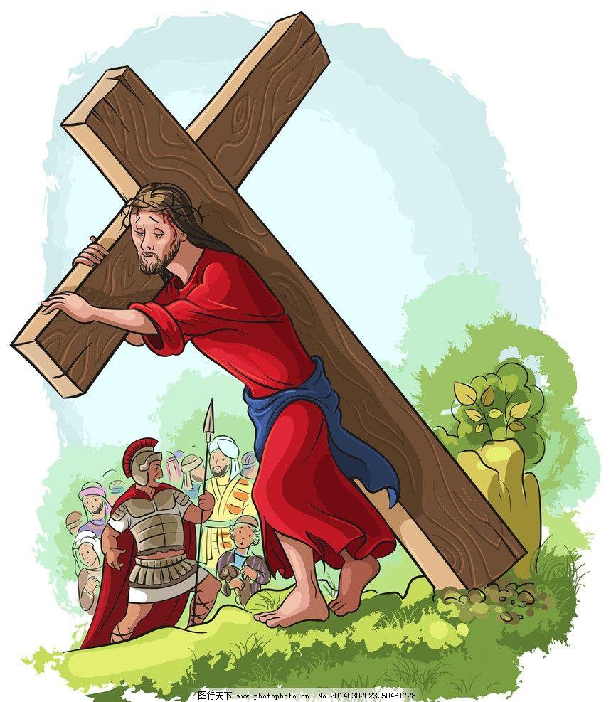 耶稣 基督教 宗教信仰 卡通基督 手绘 十字架 上帝 卡通设计
