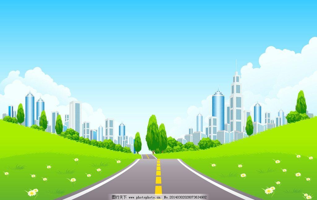 绿色城市 城市建筑 蓝天 白云 公路 马路 道路 草地 花草 花朵 绿树