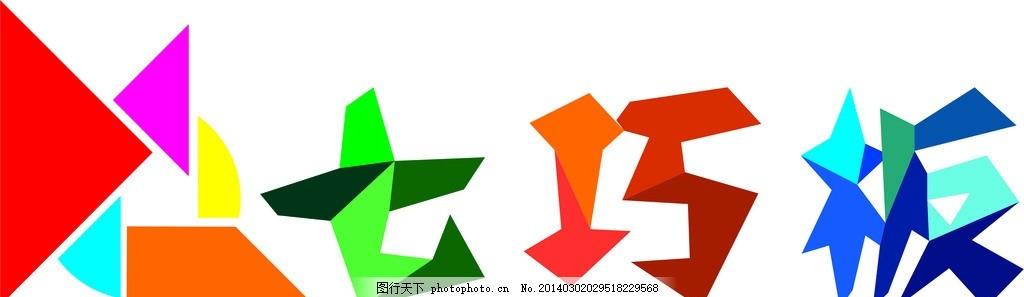 七巧板 三角形 形状 图形 立体 黄色背景 红色背景 蓝色背景