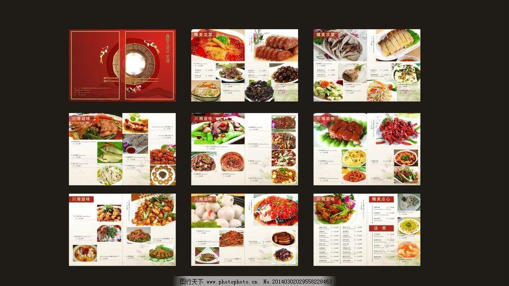 菜单边框 婚宴菜单宴会菜单 冷饮菜单 价格表中餐 源文件 广告设计